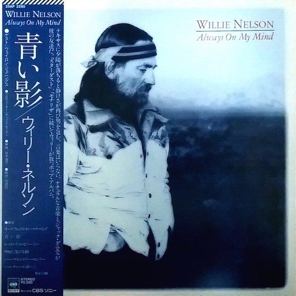 テキサスに夕陽が落ちると静けさが再び男を包む。 言葉はいらない。 ナチュラルな音楽とジャック・ダニエルが彼の友達だ。 (ウィリー・ネルソン/青い影[1982])