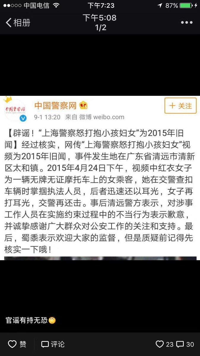 """上海一警察撂倒抱娃妇女的视频在网上疯传后,中国警察网在微博发布辟谣消息,说是2015年发生在广东的旧闻。万万没想到的是,上海警察的""""勇猛""""行为,让中国警察网洗错了地,只得赶紧再发微博说辟错了谣。 https://t.co/cekImXc9V1"""