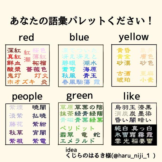 赤 青 黄 紫 緑 色 を文章でどう表現しますか 文字書き版