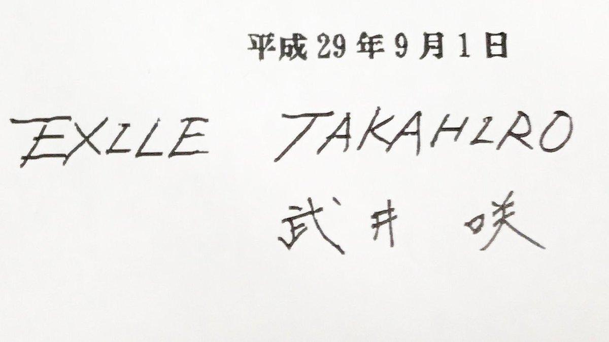 """この""""E""""の字、最初TAKAHIROと書くつもりだったけどそういえばEXILEだったと思い出してTに線を加えたような感じがする https://t.co/8WUtSHvcyC"""