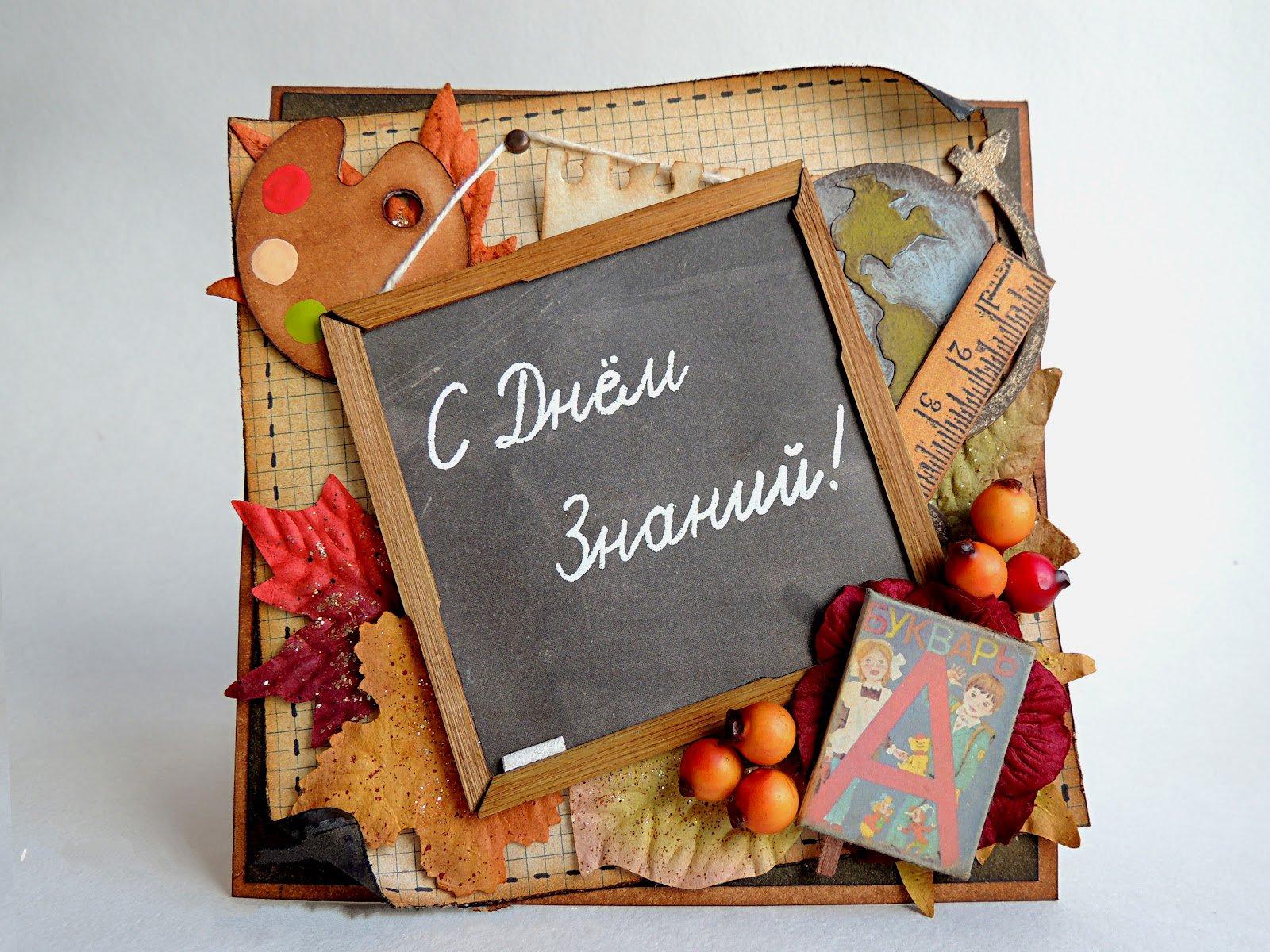 Открытки дом, открытка с 1 сентября своими руками