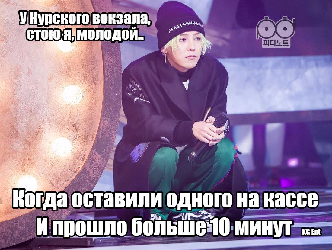 #KoreanGames #Мем #GD #BIGBANG