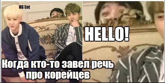 #KoreanGames #Мем #BTS #Suga #Jin #Jungkook