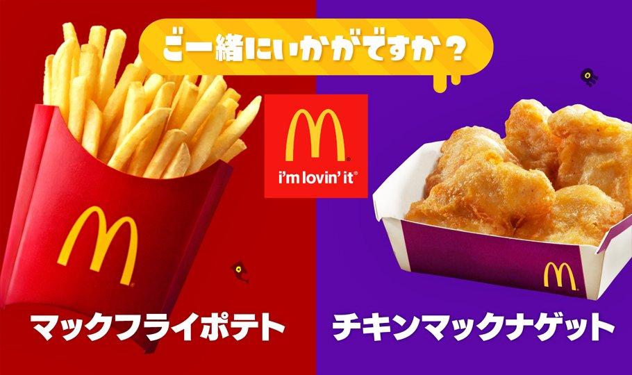 McFries vs. Chicken McNuggets