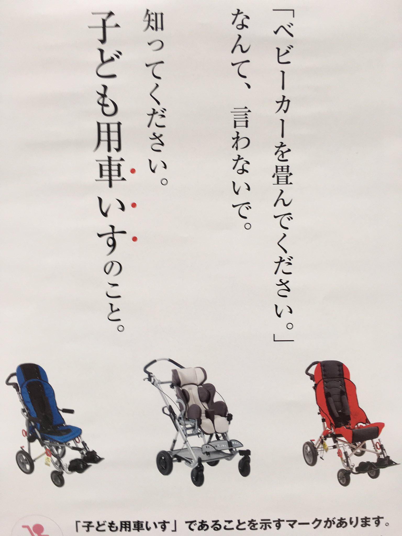 外来でお母さん達にこの話をふると必ず一度は言われた事ありますと。子供用車いすはベビーカーではない事を社会はもっと知るべき。