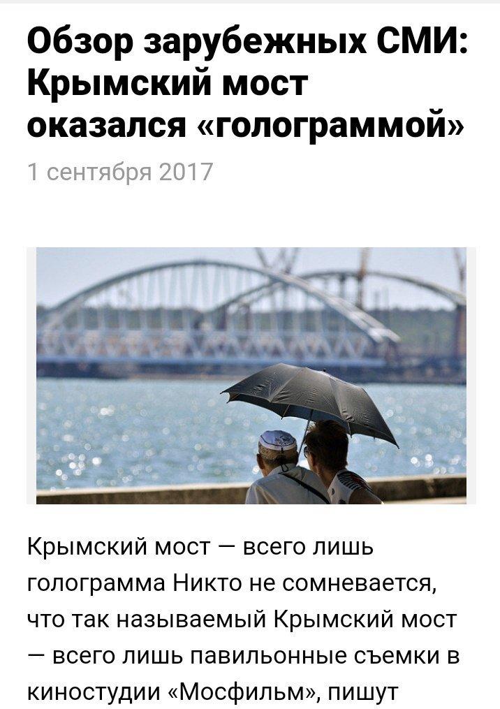 Крымский мост демотиватор
