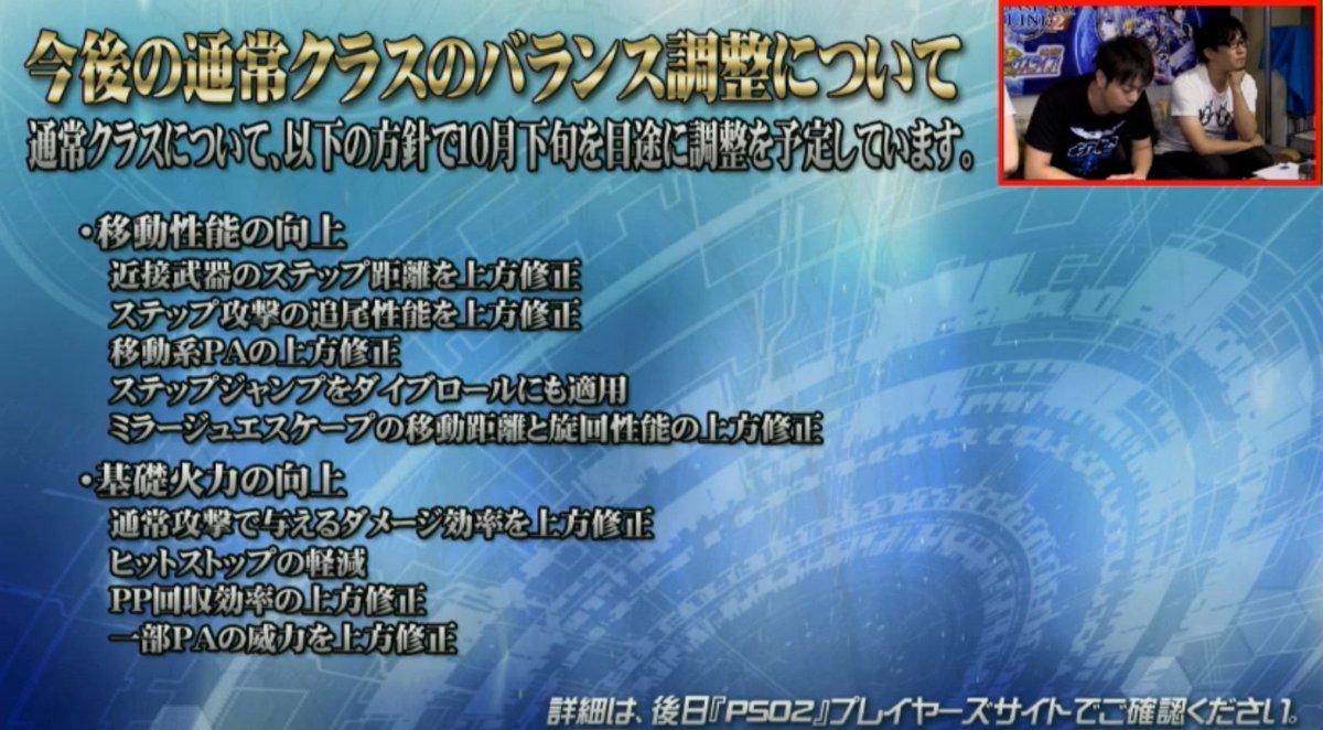 JP PSO2 PSO2 Ark Live 9/2 with Ichitaro (Regarding balance