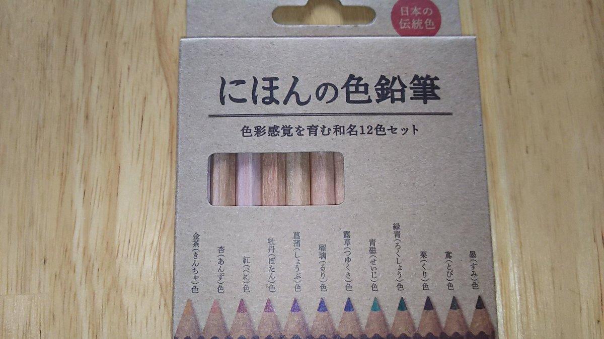 test ツイッターメディア - セリアで見つけた色鉛筆。なんと…しぶかわいい…  #セリア #色鉛筆 https://t.co/vo3SetD05G