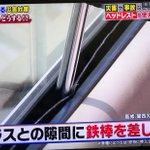 災害や閉じ込めトラブル時の脱出に!覚えておこう、車のヘッドレストで窓ガラスを割る方法!