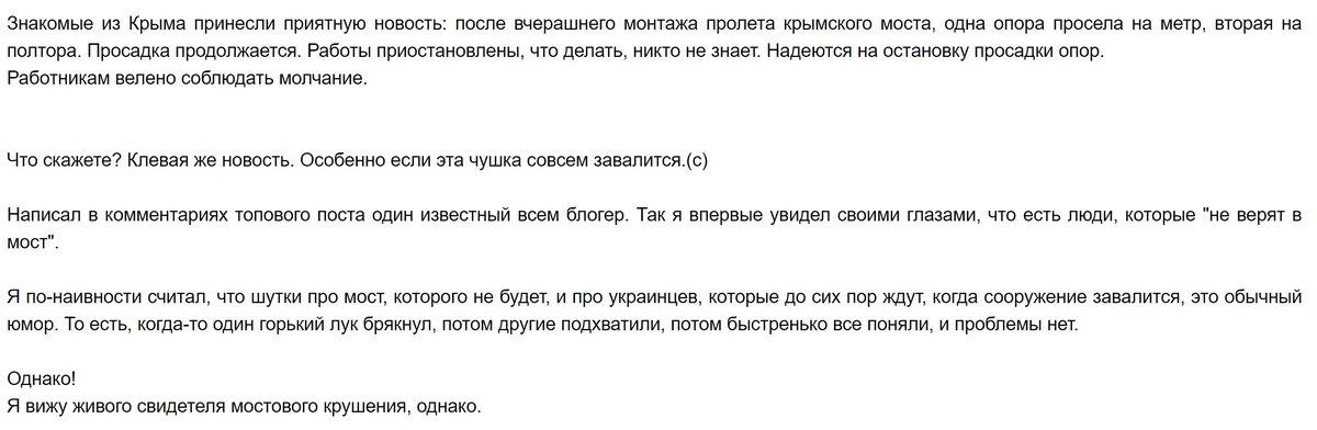 используя просадка опор крымского моста оборудованных как