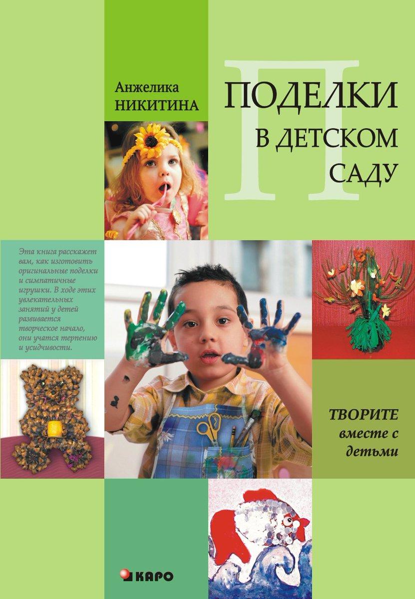 бланк для занятий в детском саду