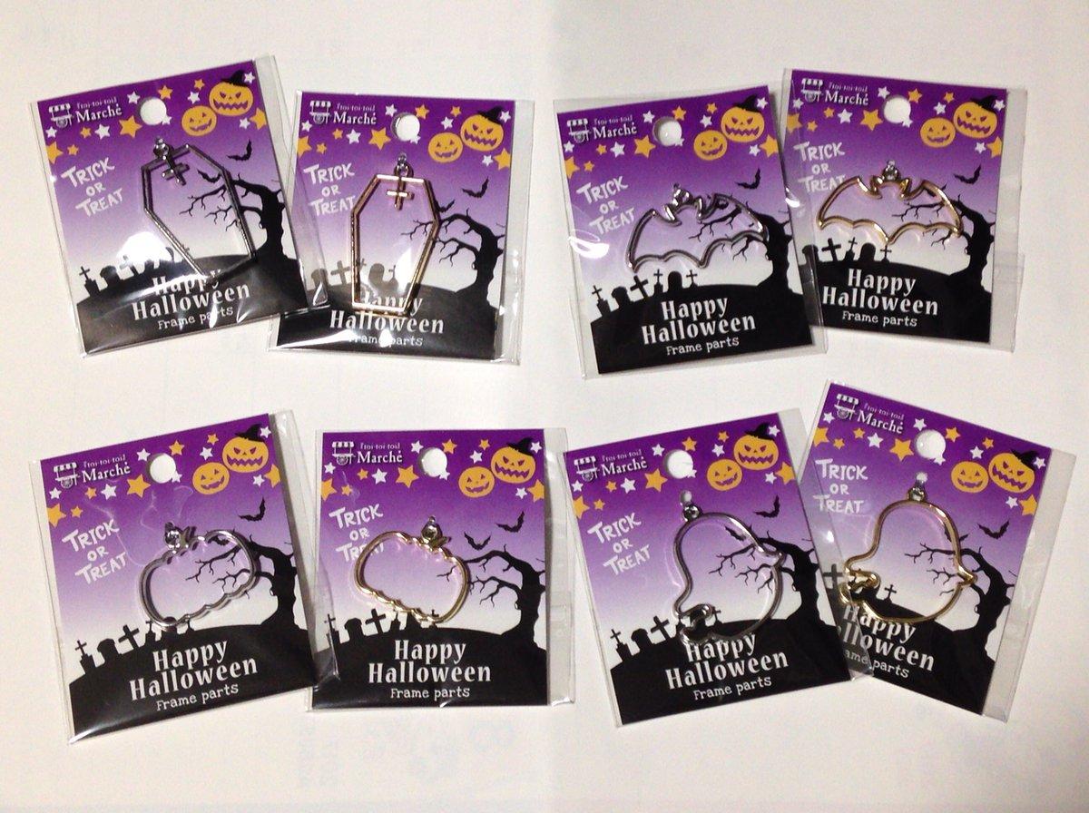 test ツイッターメディア - キャンドゥ何軒か回って、やっと発見!! ハロウィンのフレームパーツ!! かんおけのがすごくほしかったんだー(*´ω`*) 今年は本当にたくさんフレームパーツ買ったから、魔女のだけは我慢。 #キャンドゥ #レジン #ハロウィン https://t.co/7dh2IoCoXE