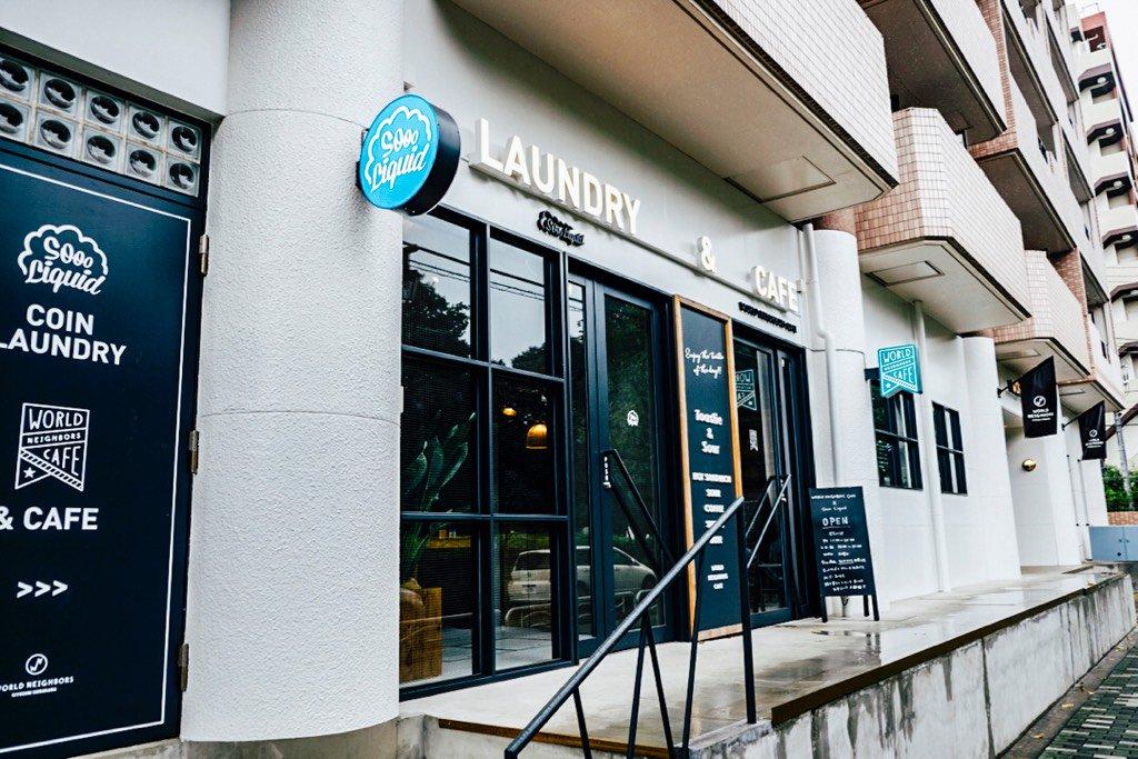 本日のカフェ巡り 清澄白河@ WORLD NEIGHBORS CAFE 洗濯とごはんがいっぺんにできるカフェ