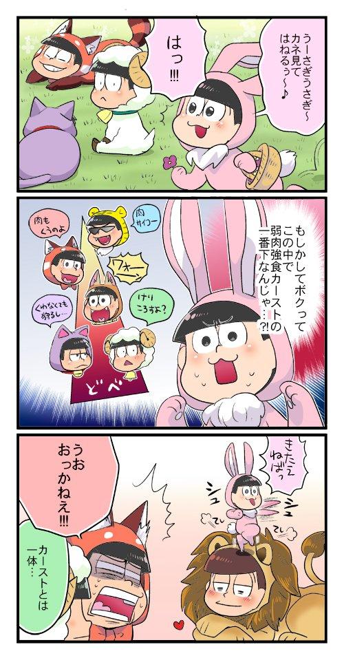 けも松さんにおけるカースト制度