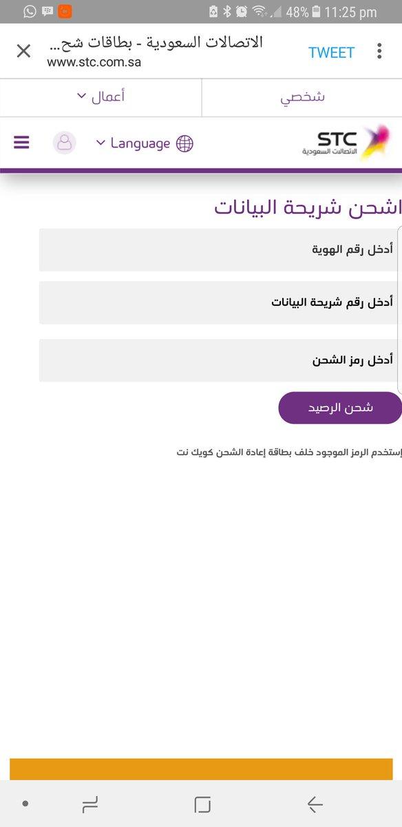 العناية بالعملاء Stc السعودية A Twitter مرحبا يمكنك اعادة شحن شريحة البيانات ببطاقة شحن سوا وتفعيل الباقة من خلال الدخول على تطبيق Mystc شكرا أحمد