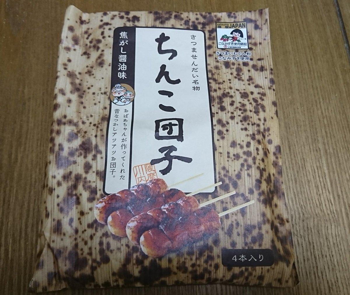 9/1から戸越銀座商店街にオープンした鹿児島県薩摩川内市のアンテナショップ「薩摩國」ですが、薩摩川内名物「「「ちんこ団子」」」も買えますので是非お越しください  揚げたてのきびなごやさつま揚げも食べられますし焼酎の品揃えも豊富です https://t.co/6plCKYV8wK