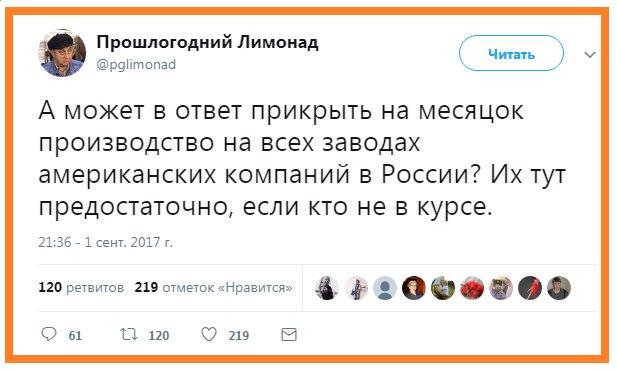 Обыски дипсобственности России в США могли быть связаны с выборами американского президента, - Захарова - Цензор.НЕТ 7760
