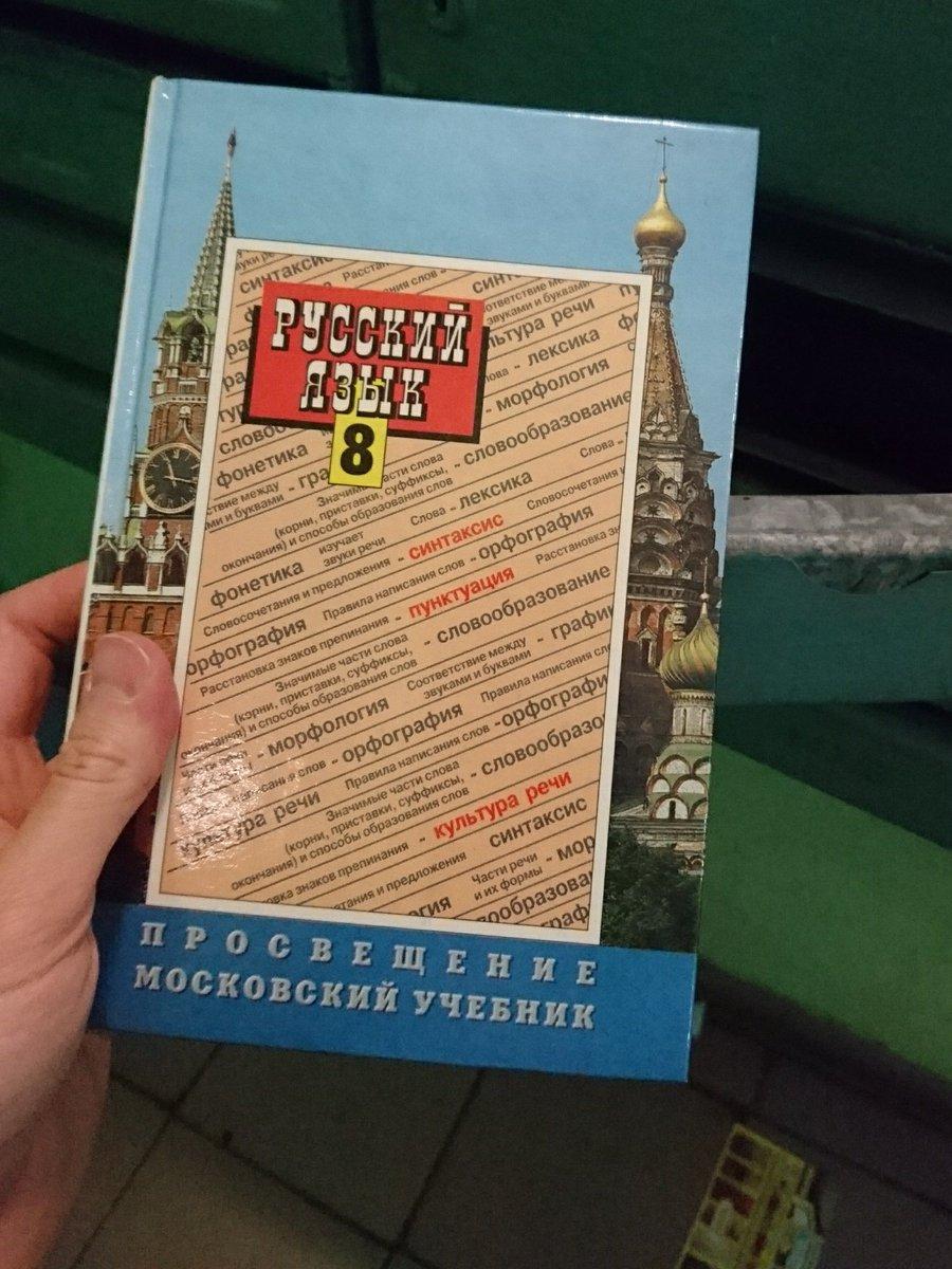 Учебник по русскому языку 4 класс 1 часть