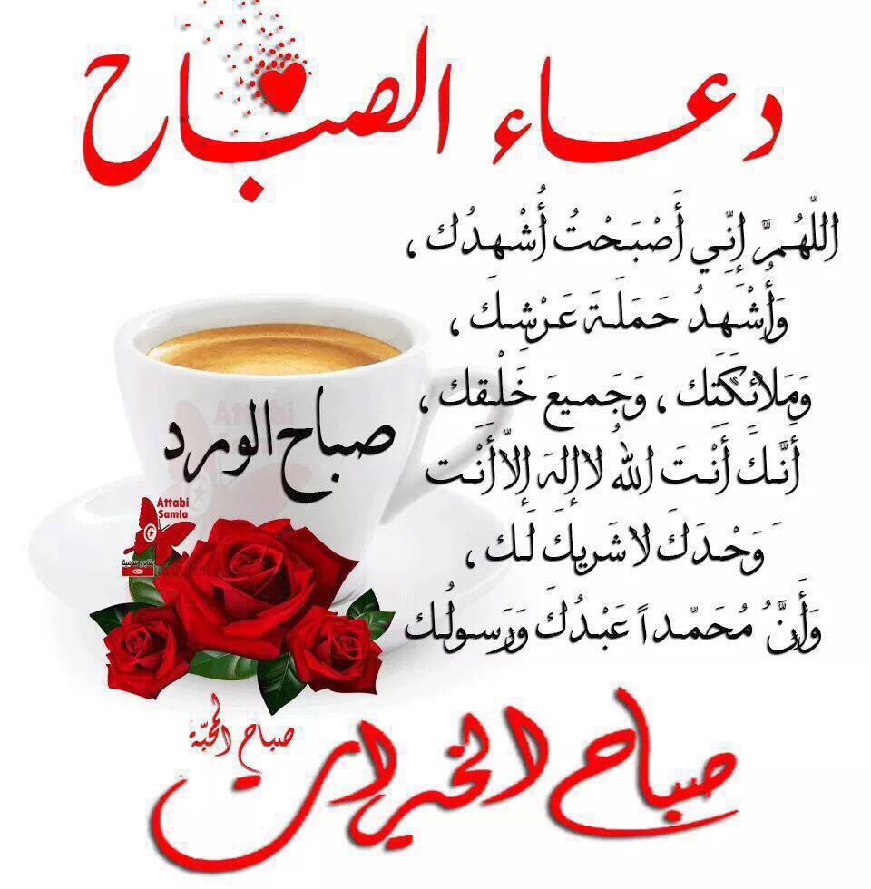 د متولي عبد المؤمن على تويتر دعاء الصباح صباح الخيرات