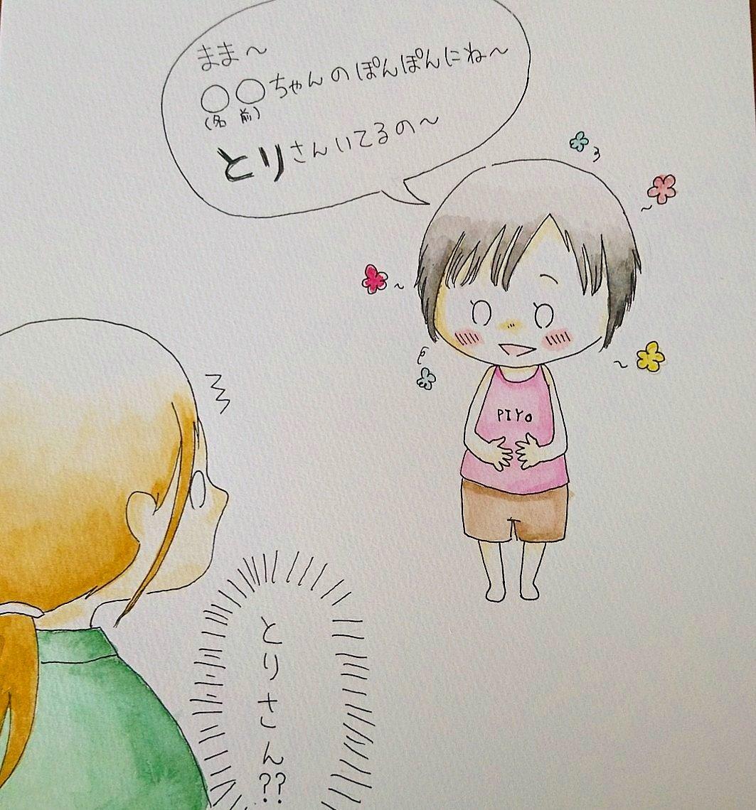"""きちっぱら on twitter: """"2歳になったばかりの友達の娘ちゃん♥ お腹に"""
