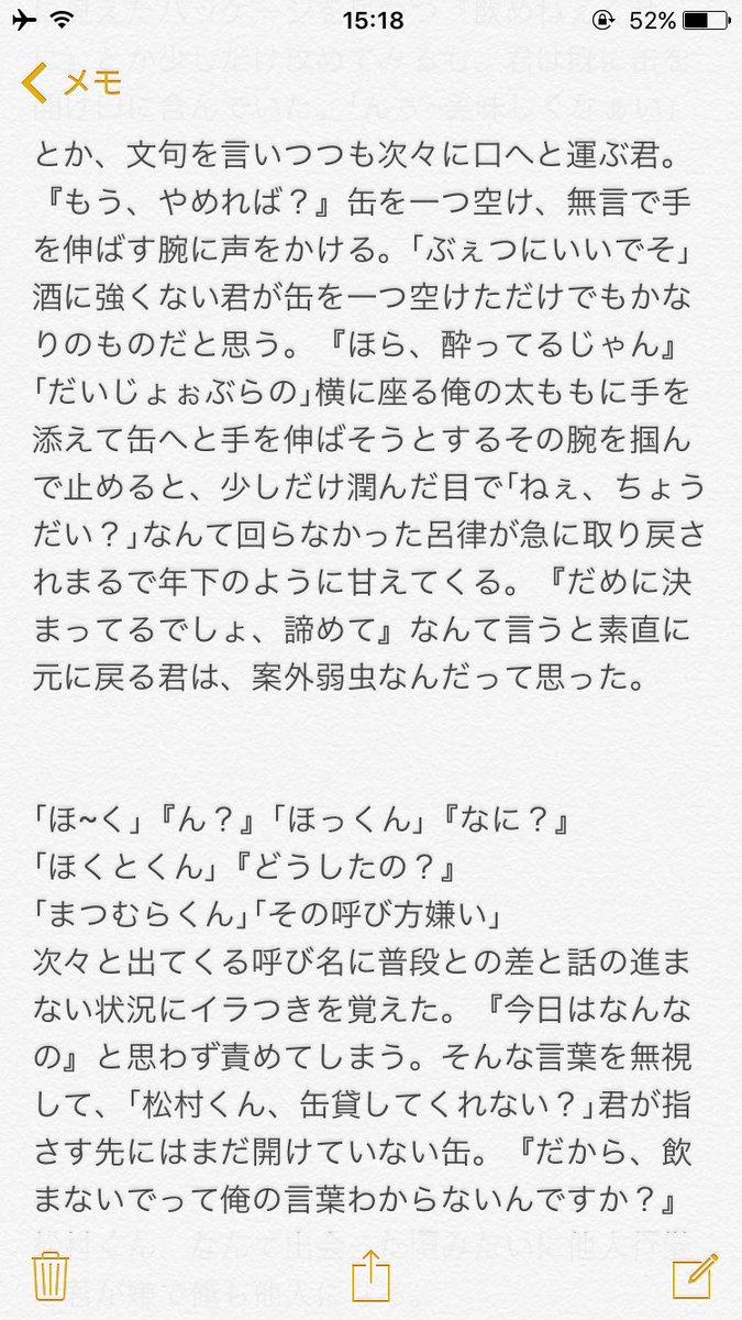 ツイッター 松村 北斗