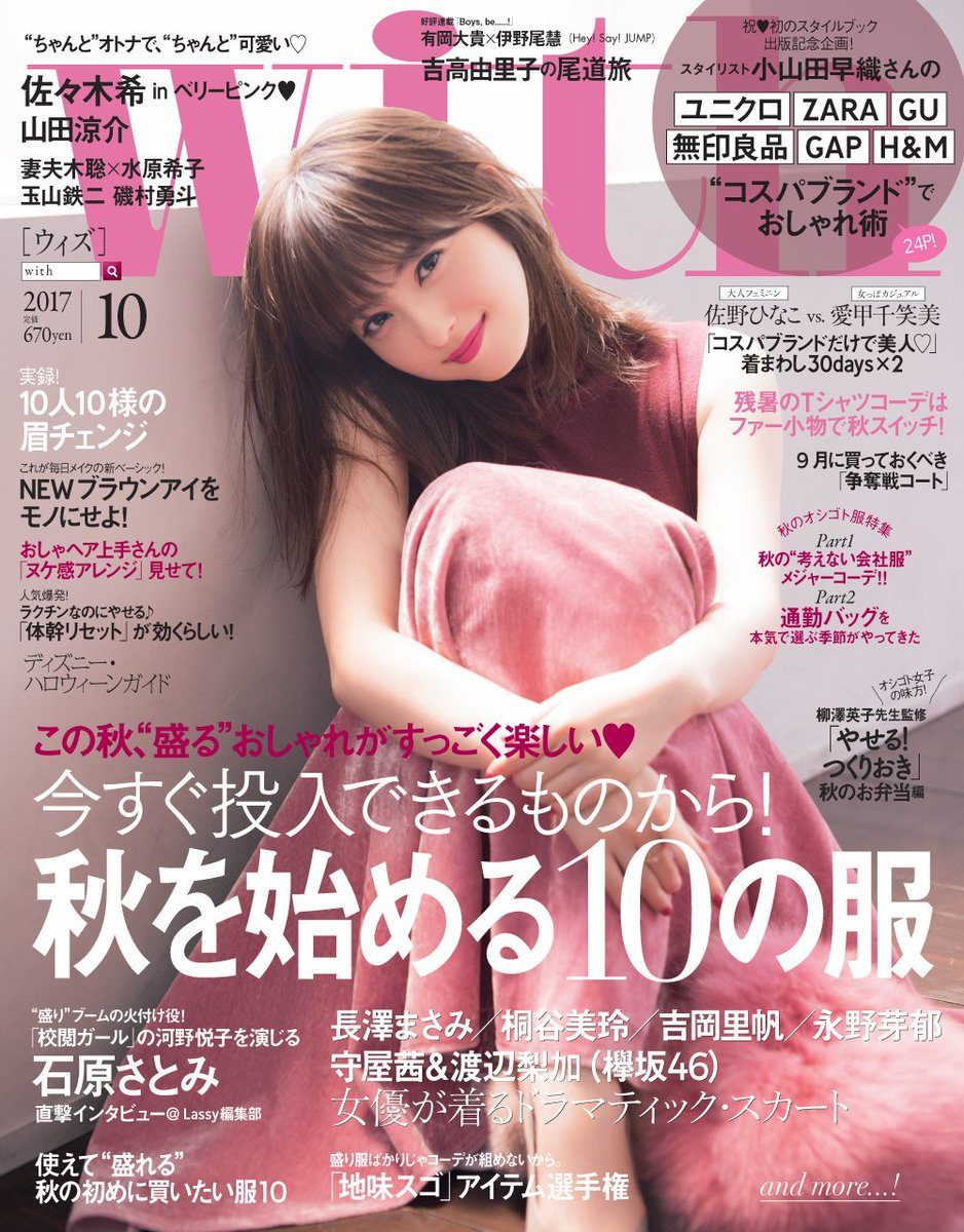 with 10月号掲載ITEM♡ [https://t.co/dslY05wUB5] #トランテアン #31sdm雑誌掲載 #with