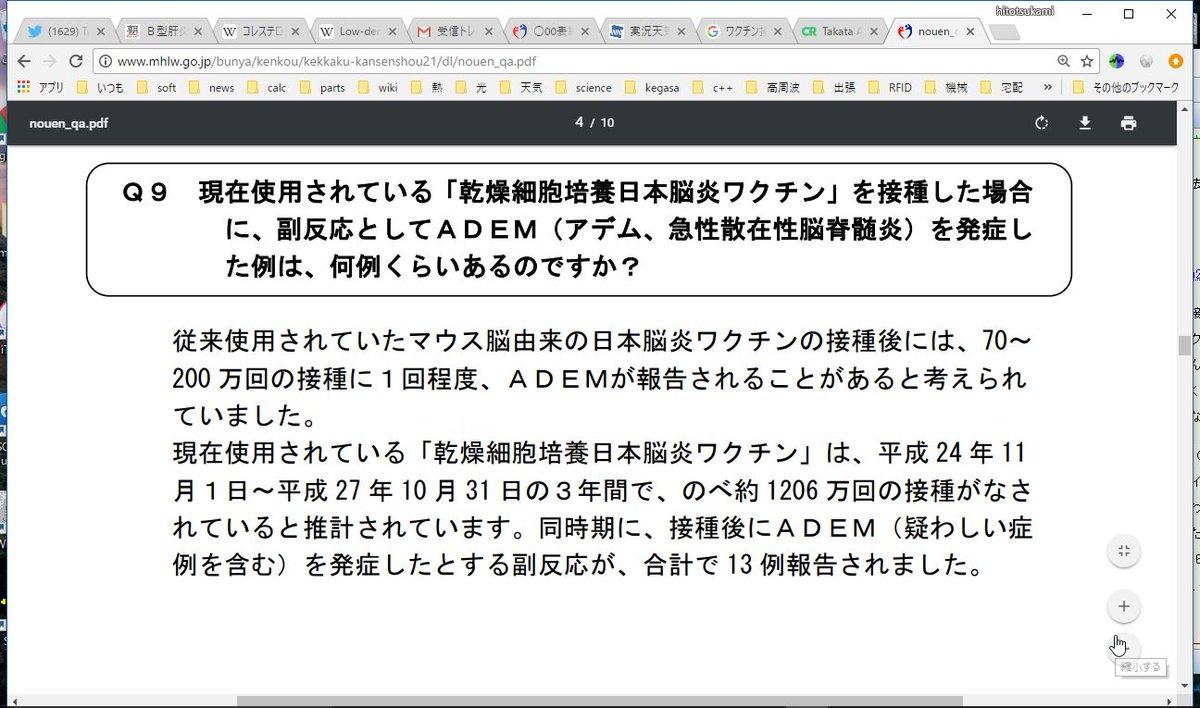 """kegasa on Twitter: """"ADEM(アデ..."""
