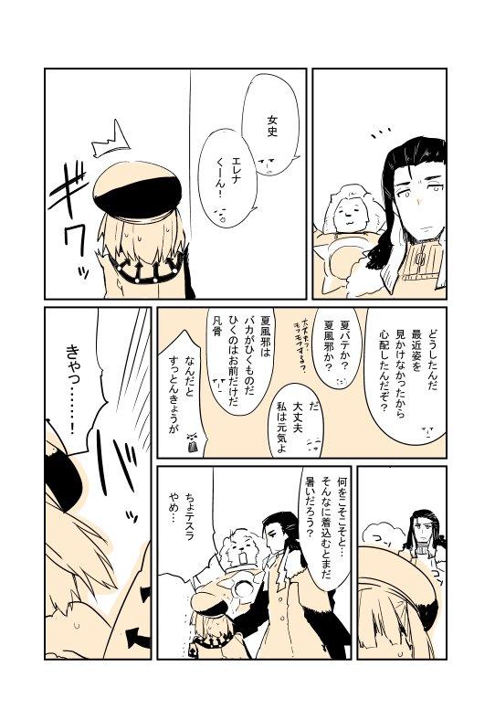 【FGOまんが】エレナの夏休みアフター https://t.co/iZzXsWpX7d