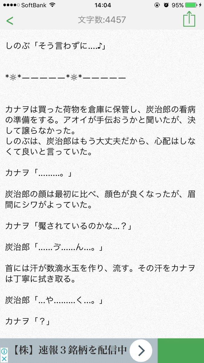 炭カナ 小説