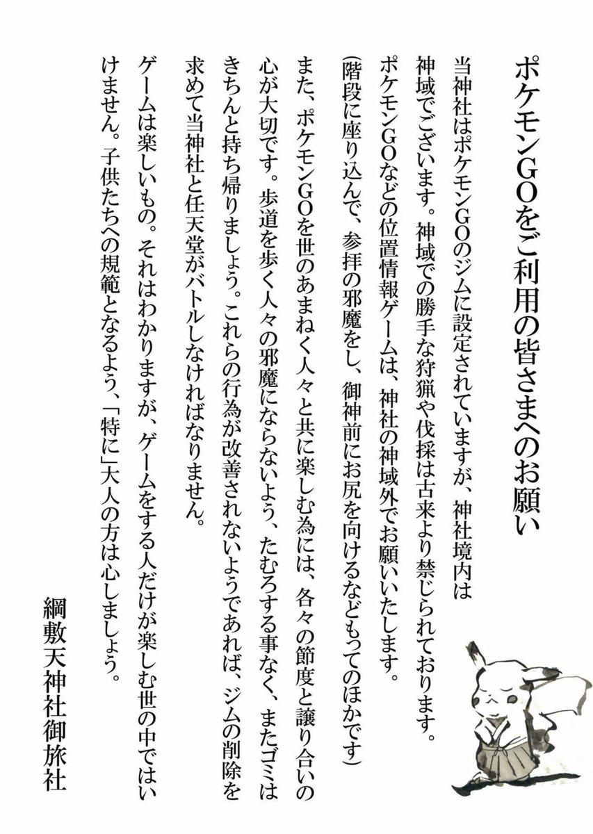 茶屋町の綱敷天神社さんより https://t.co/lU0mGMd77G