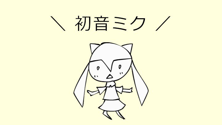 #マジカルミライ2017 ボーカルは? https://t.co/lyliGy4WXP