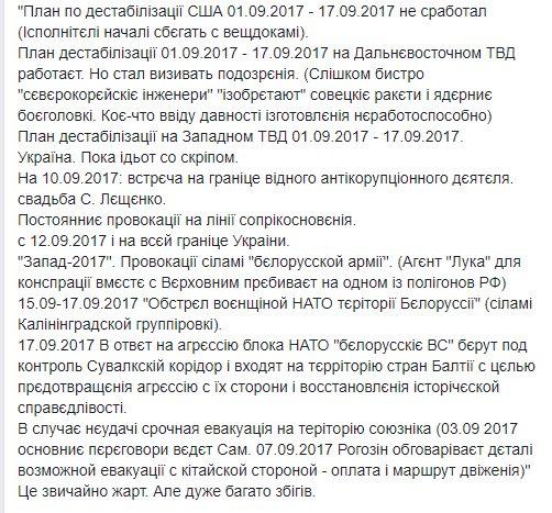 Обыски дипсобственности России в США могли быть связаны с выборами американского президента, - Захарова - Цензор.НЕТ 1155