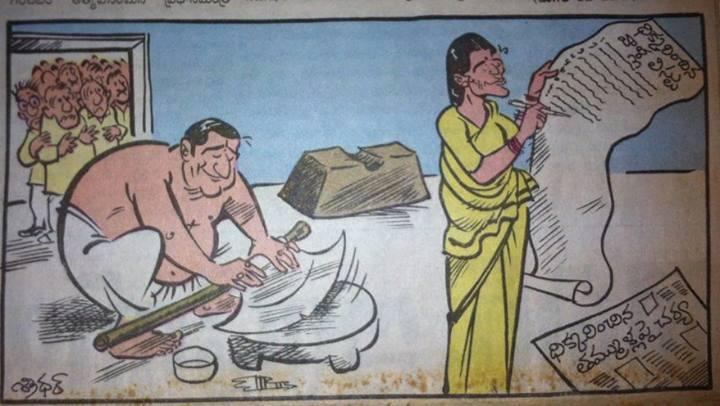 eenadu    appatlo NTR, LP, CBN cartoons - Discussions