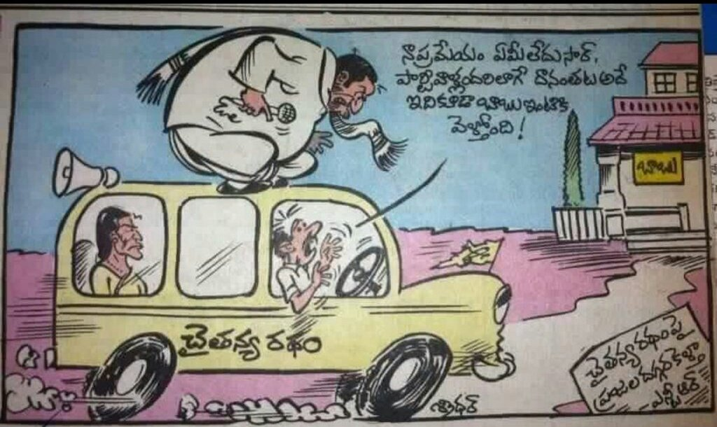 eenadu    appatlo NTR, LP, CBN cartoons - Discussions