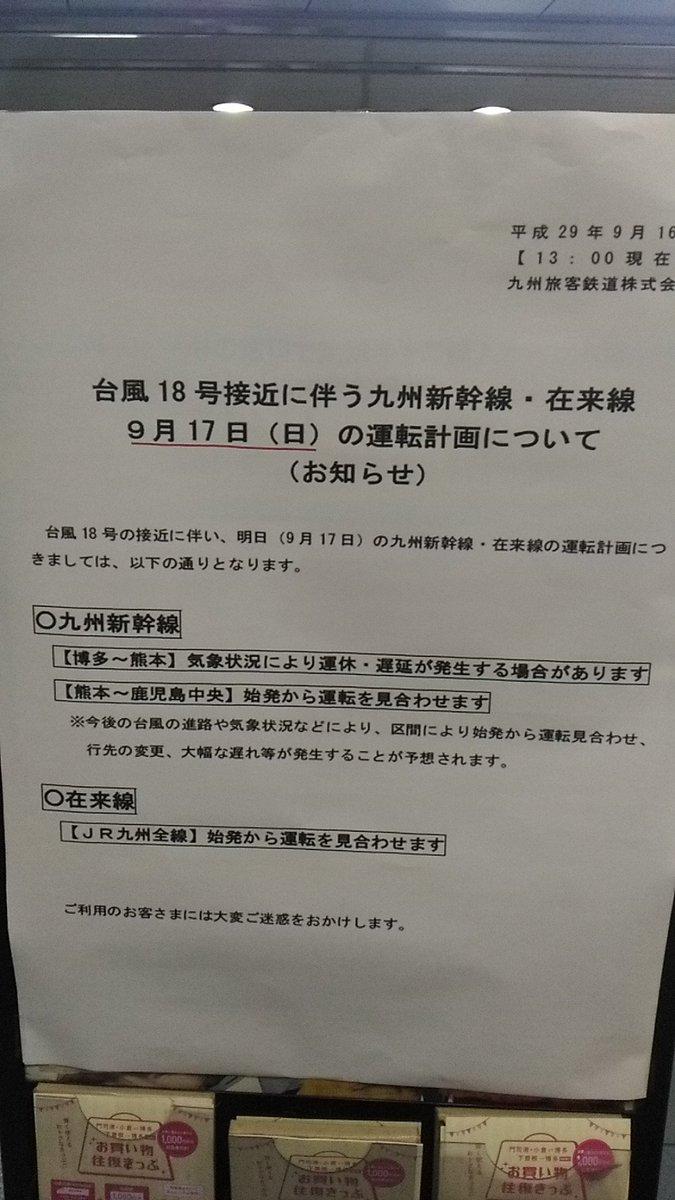 "CC福岡参加者さん各位 明日JR九州全線始発から""運転見合わせ""です!"