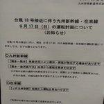 """CC福岡参加者さん各位明日JR九州全線始発から""""運転見合わせ""""です! pic.twitter.com…"""