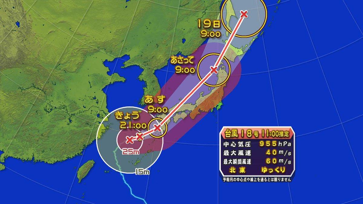 【2017/9/16 11:40 TBC気象台①】『16日午前10時発表の進路図』大型の台風18号は…