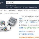 ミニスーファミの転売に対してamazonさんが静かにキレてて草amazon.co.jp/dp/B07…