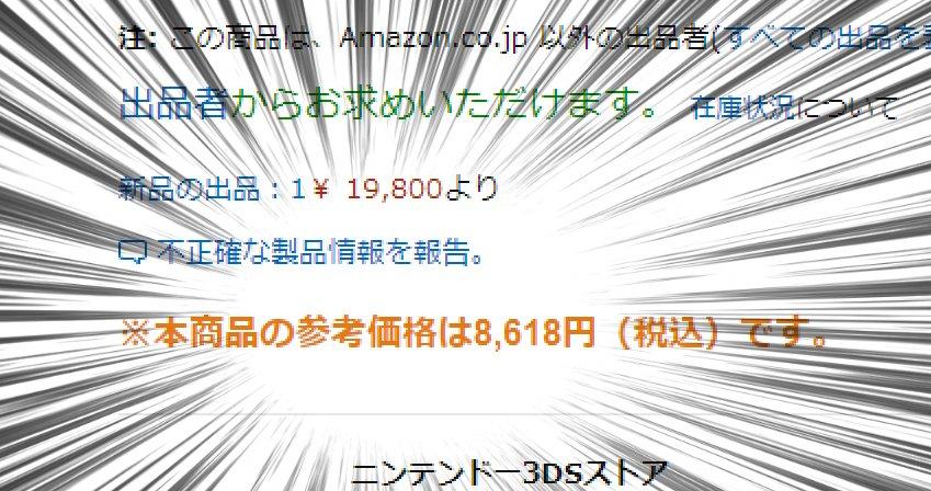 ミニスーファミの転売に対してamazonさんが静かにキレてて草 amazon.co.jp/dp/B0…