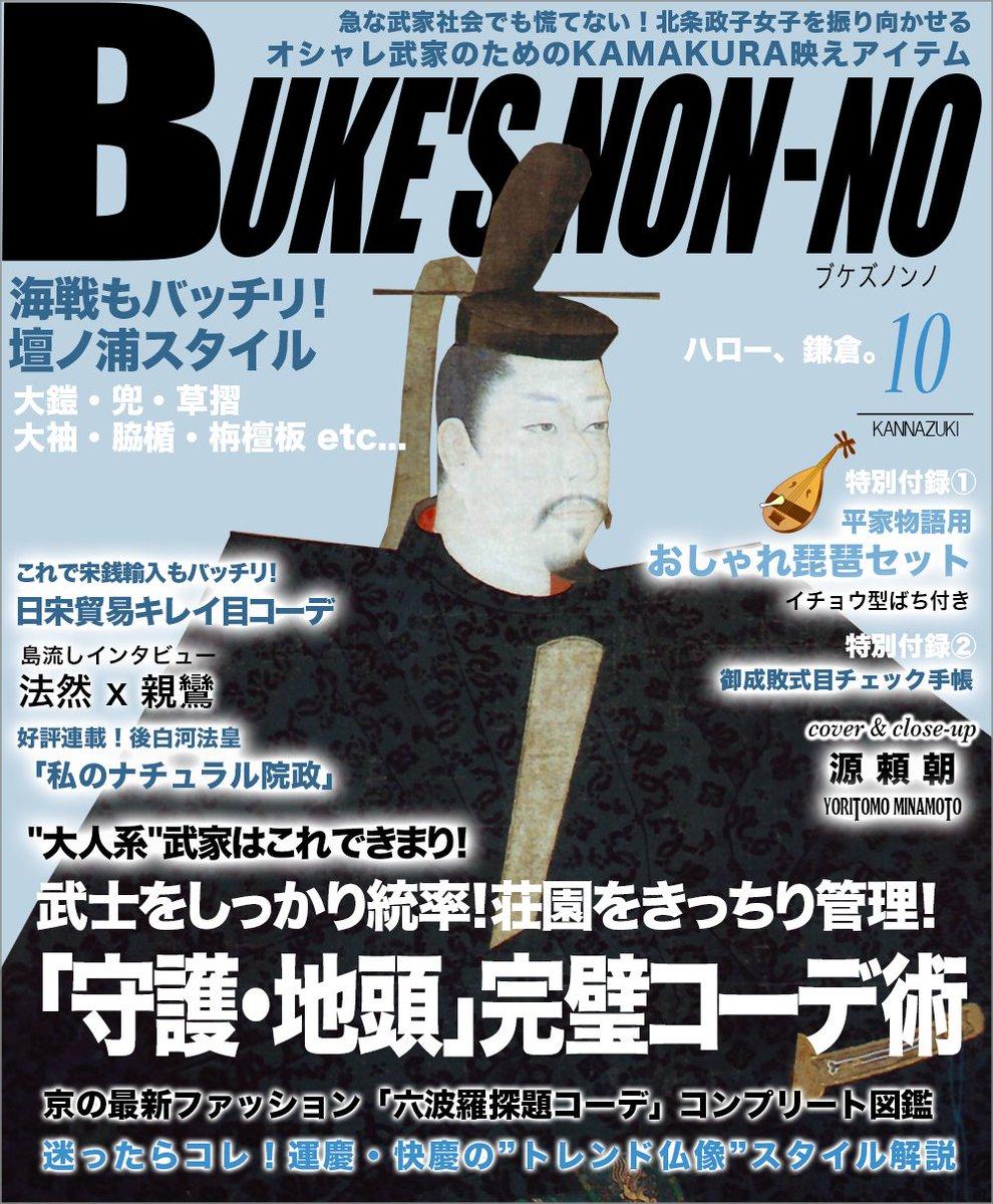 鎌倉時代のファッション雑誌を考えてみました。