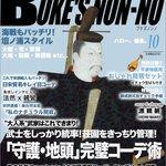 鎌倉時代のファッション雑誌を考えてみました。 pic.twitter.com/r6g8UkirBe