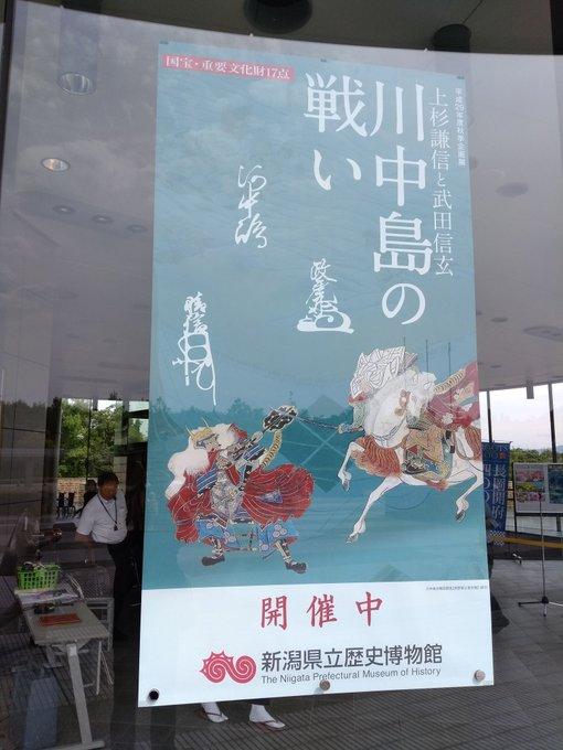 新潟県立博物館 「川中島の戦い...