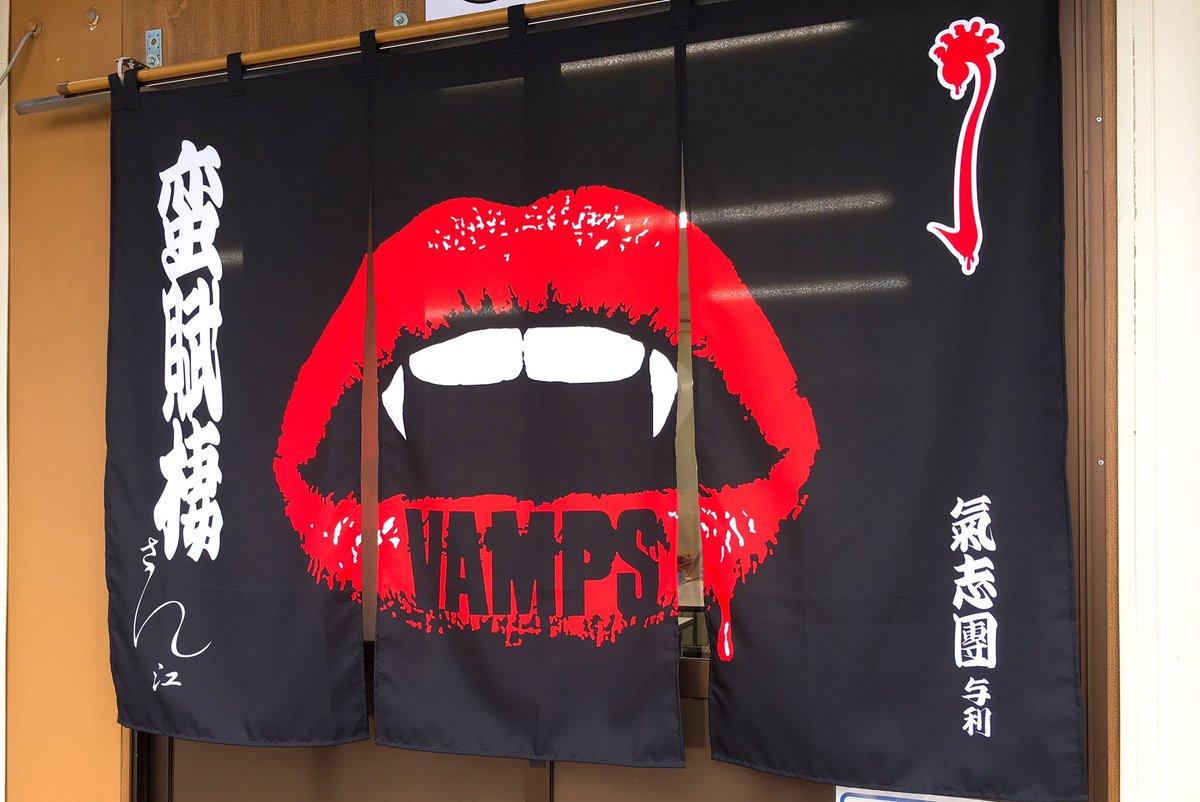 Kishidan Expo 2017 is today! VAMPS will perform on…