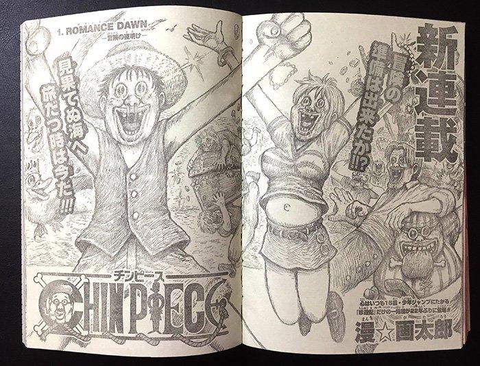 ……はうあ!  漫☆画太郎22年ぶりのジャンプ新連載『珍ピース』 どう見ても『ONE PIECE』な…