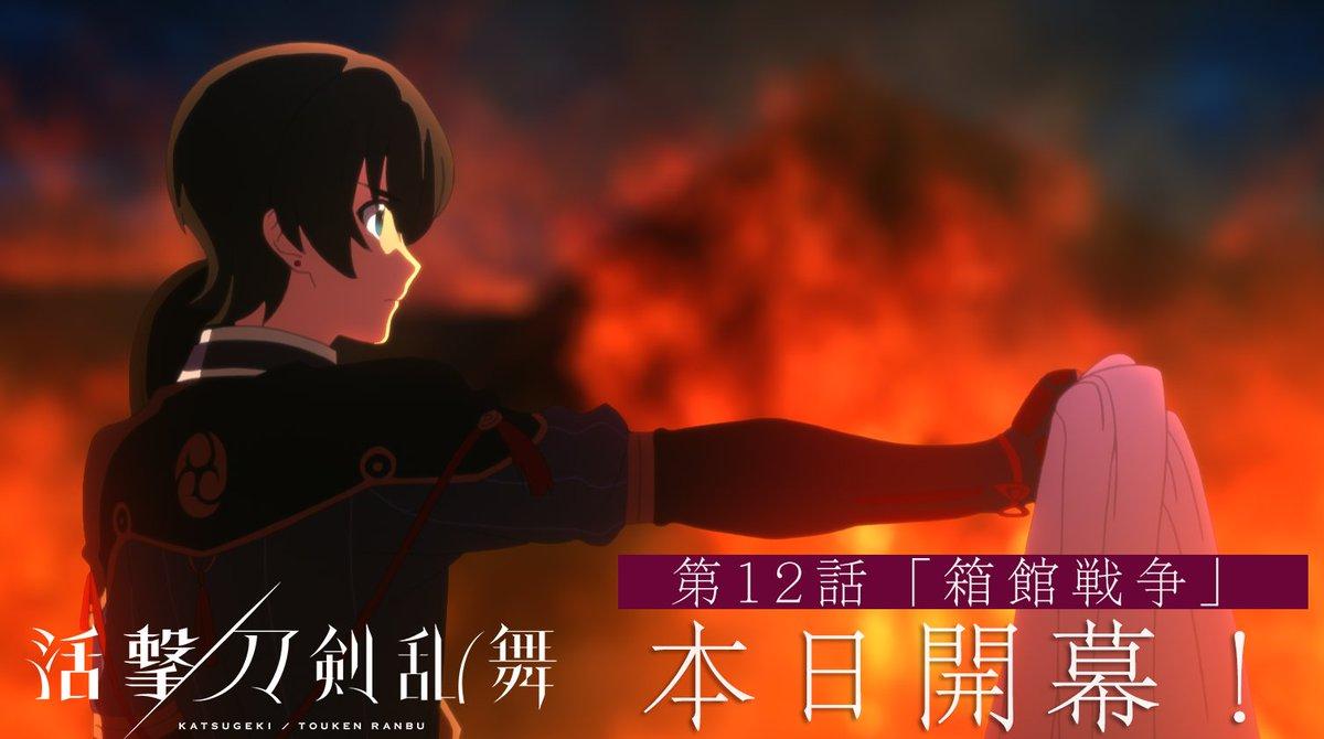 『活撃 刀剣乱舞』  最新エピソードとなる第12話「箱館戦争」の開幕まで11時間となります。  ―一…