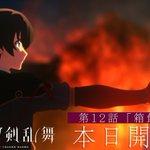 『活撃 刀剣乱舞』 最新エピソードとなる第12話「箱館戦争」の開幕まで11時間となります。―一挙放映…