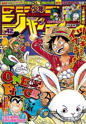 今週の週刊少年ジャンプは本日(土曜日)発売! 巻頭カラー「ONE PIECE」Cカラー「僕のヒーロー…