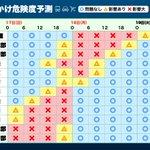 【台風18号】「お出かけ危険度予測」(16日現在)台風接近にともなう、連休への影響をさらに細かく6時…