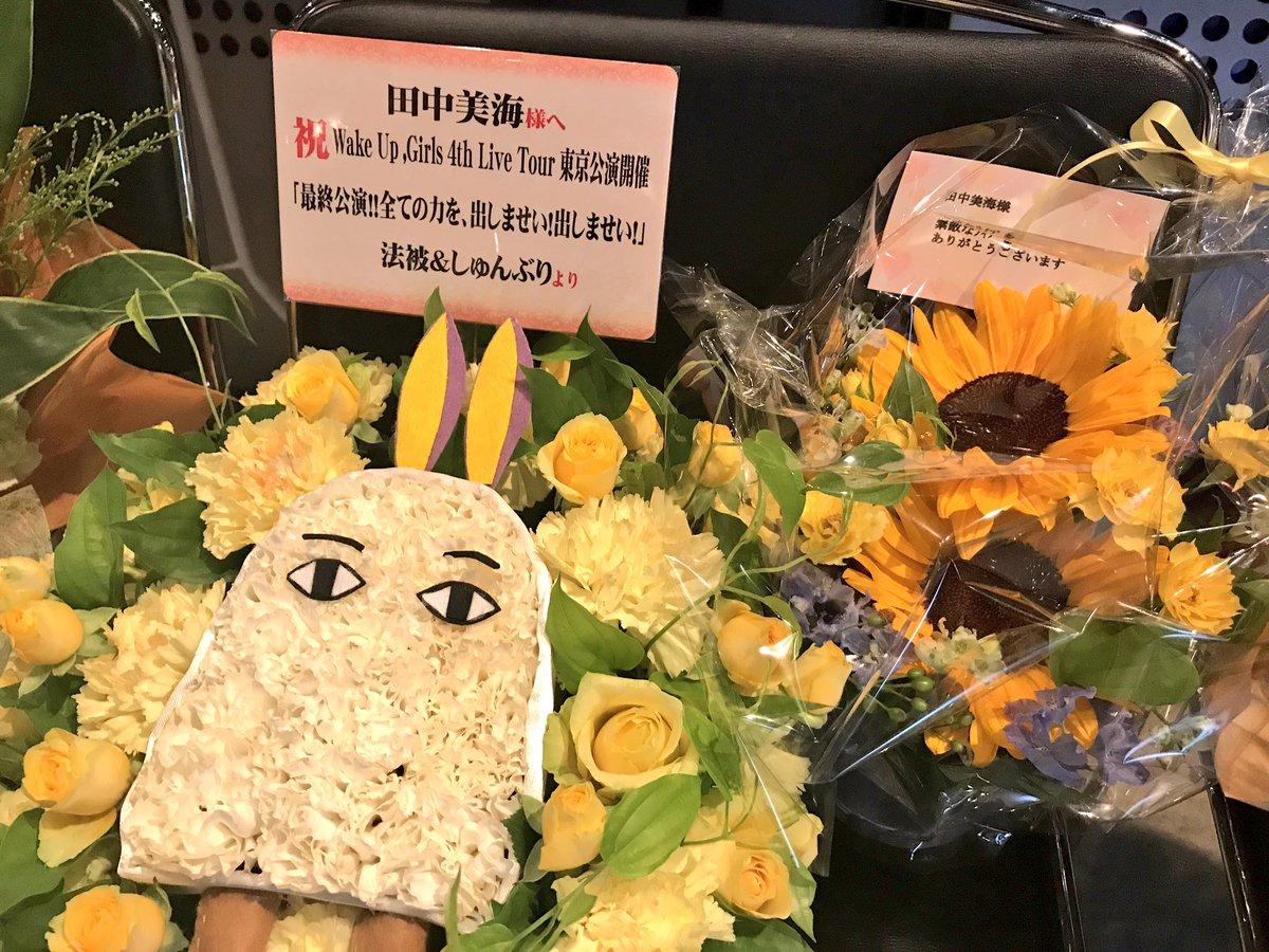 【Wake Up, Girls!4thLIVETOUR⑦】 お花をありがとうございます。その15 #…