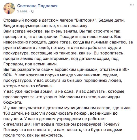 Трагедия в детском лагере в Одессе: губернатор Степанов прервал командировку и созвал заседание в ОГА - Цензор.НЕТ 4559
